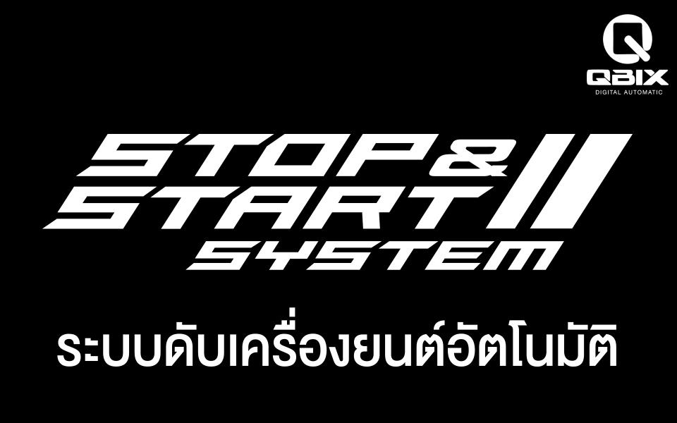 STOP & START SYSTEM