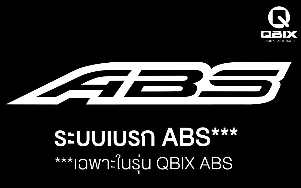 ระบบเบรก ABS*