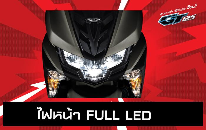 สปอร์ตบาดใจ…ไฟหน้า FULL LED