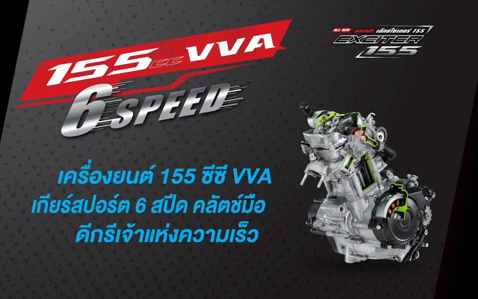 เครื่องยนต์ 155 ซีซี VVA เกียร์สปอร์ต 6 สปีด คลัตช์มือ ดีกรีเจ้าแห่งความเร็ว
