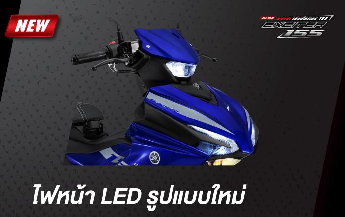 ไฟหน้า LED รูปแบบใหม่